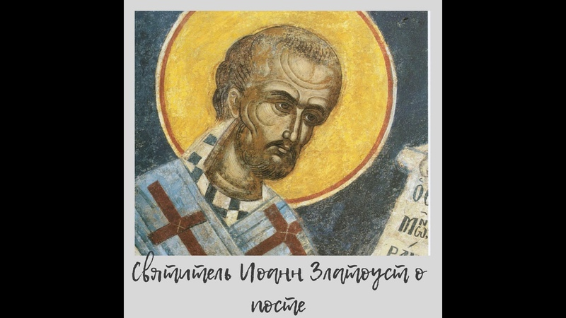 Святитель Иоанн Златоуст о посте
