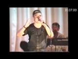 группа КОМИССАР - видео-микс выступления - станица Каневская 31.07.2000- (official video)