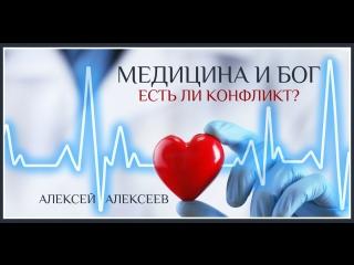 Медицина и Бог. Есть ли конфликт?