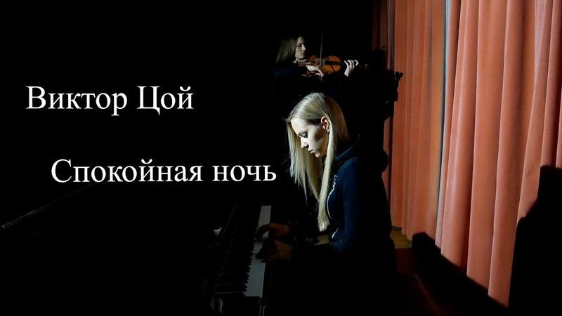 Виктор Цой - Спокойная ночь (пианино/скрипка)