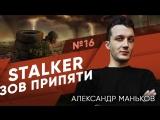 STALKER_ Зов Припяти - Александр - 16 выпуск