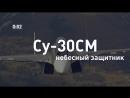 Небесный защитник: двухместный многоцелевой истребитель Су-30 за 60 секунд