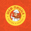 SHEF PIZZA | Дмитров Доставка пиццы