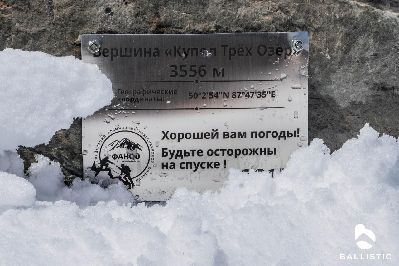 Алтай - Актру. Курайская степь. Май '18