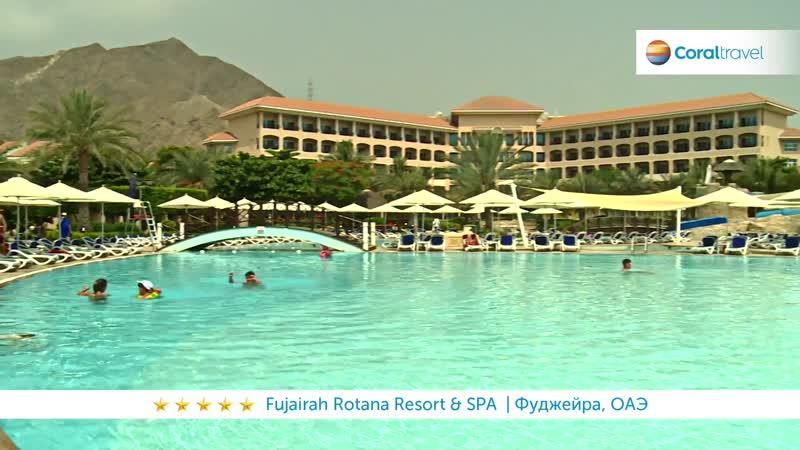 ОАЭ_АВРТур. Fujairah Rotana Resort _u0026 Spa 5٭, Фуджейра, ОАЭ