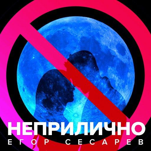 Егор Сесарев альбом Неприлично