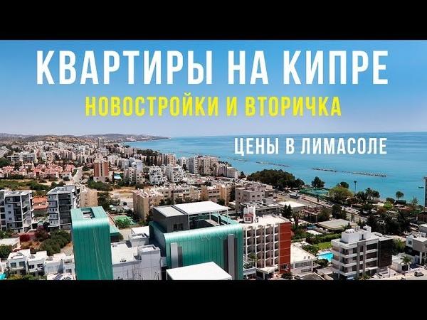 Купить квартиру на Кипре у моря Недорогие квартиры в Лимассоле Цены на коммуналку