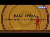 «Ехал Грека. Путешествие по настоящей России». Трейлер телеканала «Россия-Культу