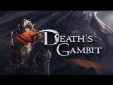 [Стрим] Deaths Gambit