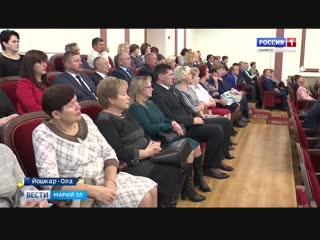 Глава Марий Эл поздравил учителей с профессиональным праздником