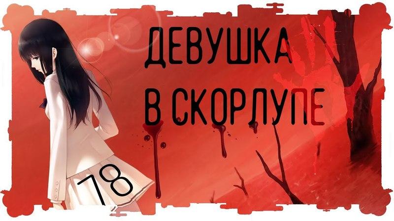 ДЕВУШКА В СКОРЛУПЕ 78 ★Визуальная новелла ДЕВУШКА В СКОРЛУПЕ (KARA NO SHOUJO) на Фабрике Приключений