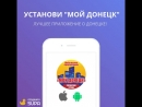 Мобильное приложение Мой Донецк