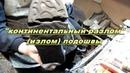 Лопнула подошва Профессиональный ремонт часть 1 Ремонт обуви