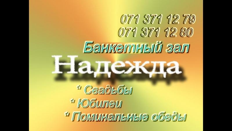Донецк Отличный банкетный зал Надежда на берегу озера Молочка ул. Тбилисская 69 071 371 12 80 071 371 12 79