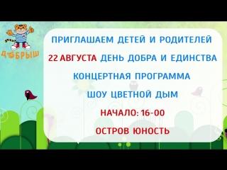 """Приглашаем! 22 августа 2018 года  Акция """"День добра и единства""""!)"""