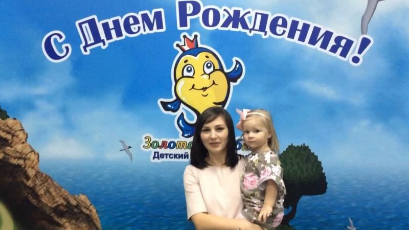 Отзыв от 17 02 2018 о празднике в игровой комнате Золотая Рыбка г Челябинск