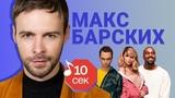 Узнать за 10 секунд | МАКС БАРСКИХ угадывает хиты GONE.Fludd, Loboda, Feduk и еще 17 треков