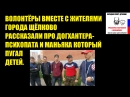 Ребята волонтёры вместе с жителями города Щёлково записали видео про догхантера психа который напугал детей на детской площадке