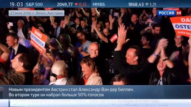 Новости на Россия 24 Новым президентом Австрии станет дитя миграции с русскими корнями