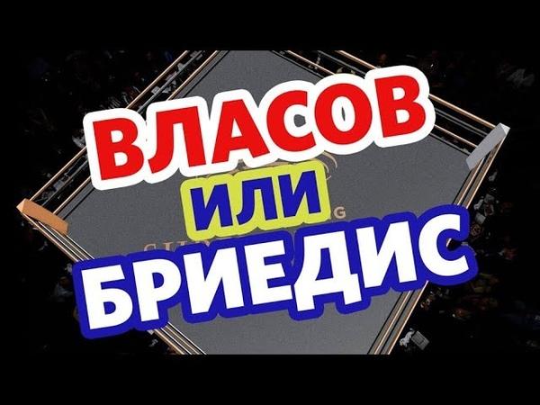 Власов Бриедис или Дортикос Кто фаворит второго сезона Суперсерии