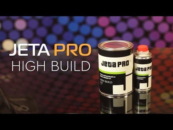 UHS грунт-наполнитель - JETA PRO High Build