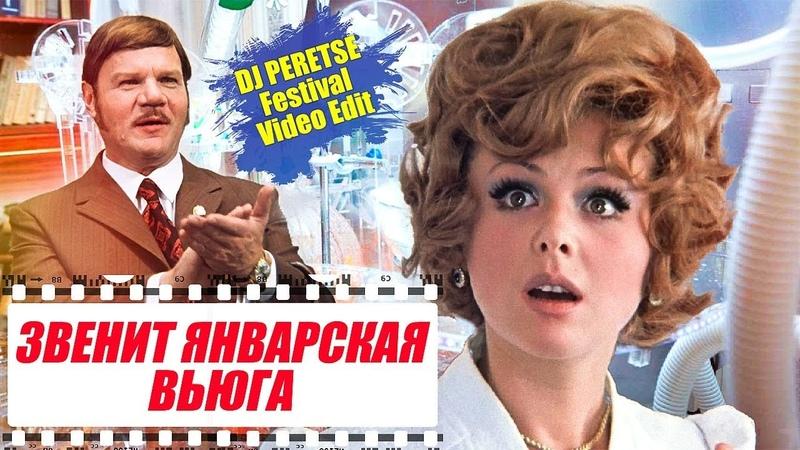 DJ PERETSE - Звенит январская вьюга (Festival Video Edit)