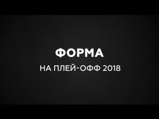Новая форма на плей–офф 2018!