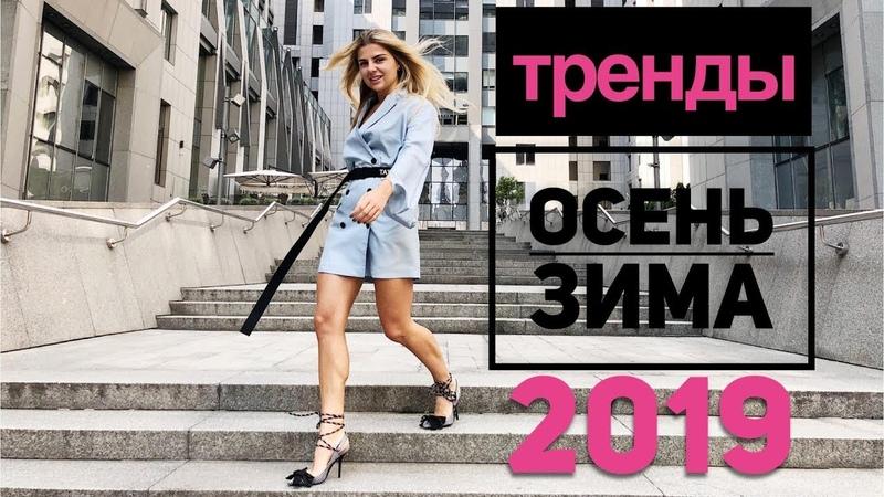 Тренды Осень-Зима 2018-2019