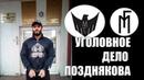 Уголовное дело Позднякова Нижний Новгород