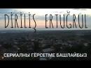 Показ фильма Воскресший Эртугрул