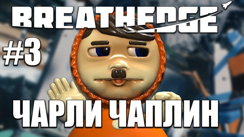 ОПАСНАЯ СИТУАЦИЯ Breathedge 3