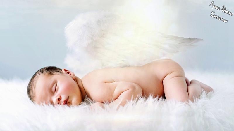 КОЛЫБЕЛЬНАЯ - Мой Ребёнок Быстро Засыпает Под Эту Музыку 🌙 Лучшие Колыбельные 🌙