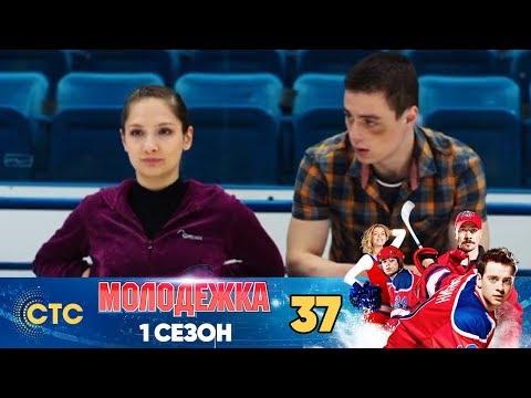 Молодежка Сезон 1 Серия 37