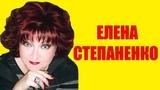 Елена Степаненко, биография, Elena Stepanenko