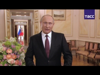 Поздравление с 8 марта от Владимира Путина