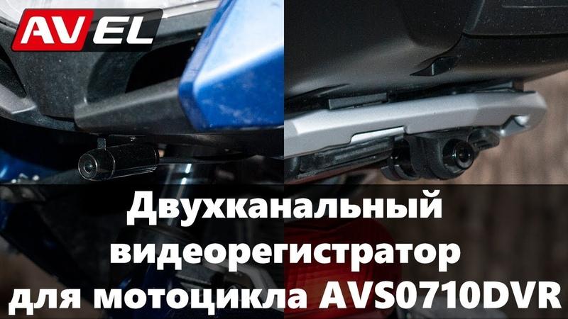 Двухканальный видеорегистратор для мотоцикла / квадроцикла / снегохода AVS0710DVR. Мото регистратор.