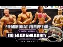 Чемпионат Удмуртии и кубок (г.Ижевск) 22 сентября в 18:00 ДК РЕДУКТОР