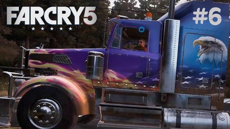 ВДОВОДЕЛ • 6 • FarCry 5 - прохождение в кооперативе.