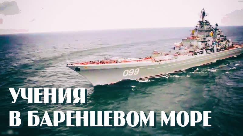 Крейсер «Пётр Великий» провел учения в Баренцевом море