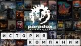 Paradox Interactive История компании