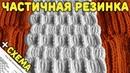 Узоры Спицами Частичная резинка Узор №8 Вязание Спицами Partly English Rib Pattern