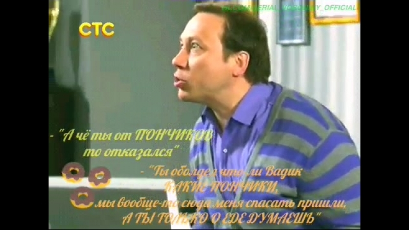 Воронины - Момент из 15 сезона 11 серии - (Охранник пончики на кухню понёс; ТАКОЙ АРОМАТ, ТАК И МАНИТ);