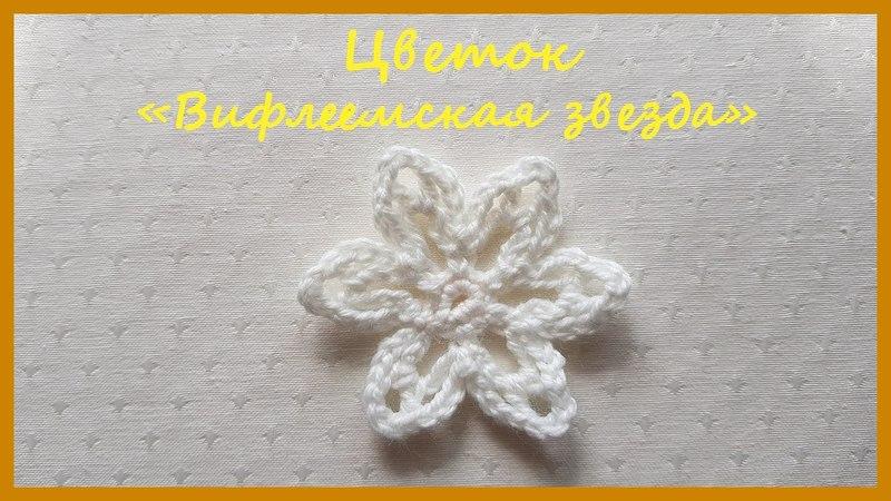 Вязаный Цветок Вифлеемская звезда ✿ Вязание крючком ✿ Flower Bethlehem Star ✿ Crochet