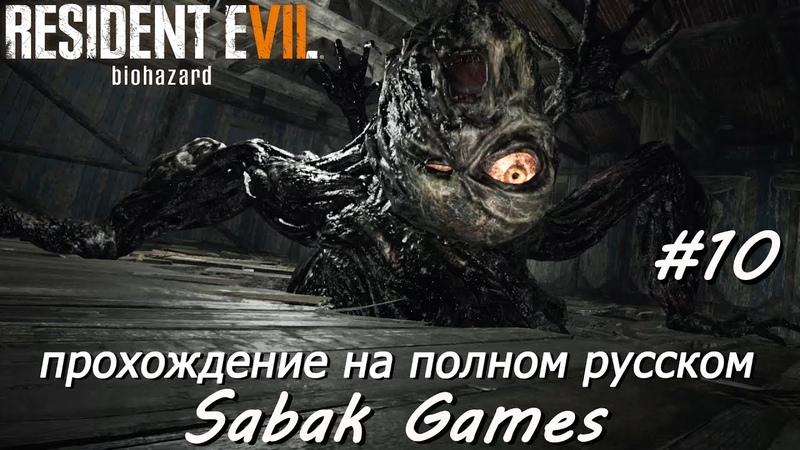 Resident Evil 7 Biohazard прохождение хоррор на русском 10 犬 сыворотка концовка Мии и Зои