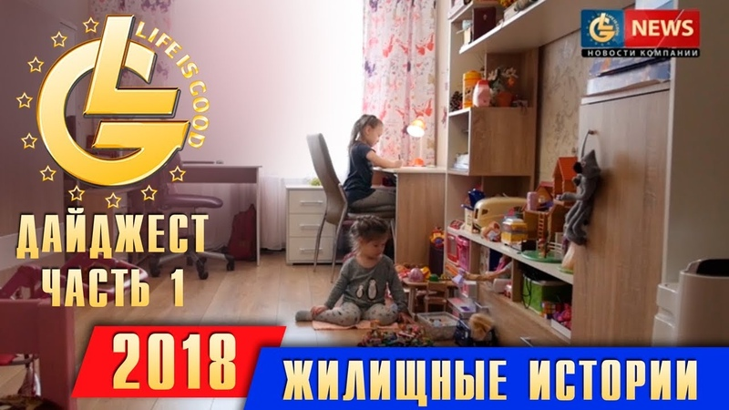 Жилищные истории пайщиков ЖК Best Way Часть 3