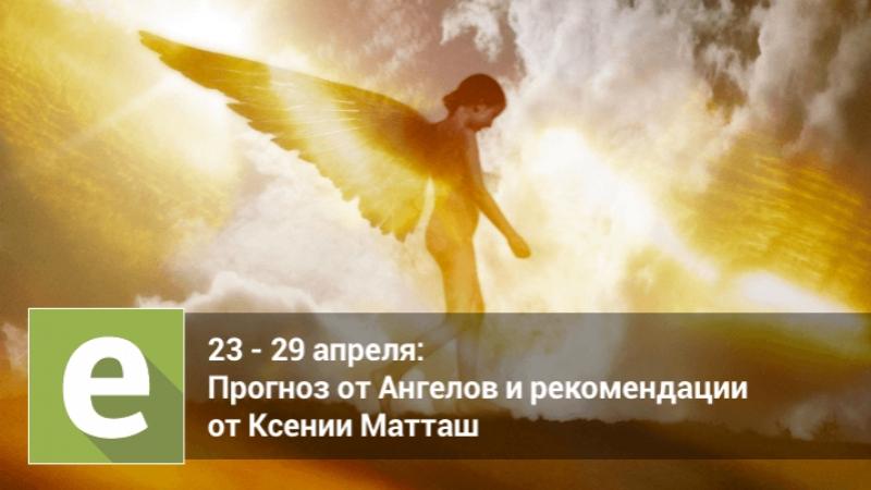 С 23 по 29 по 22 апреля прогноз на неделю на картах Таро от Ангелов и эксперта Ксении Матташ