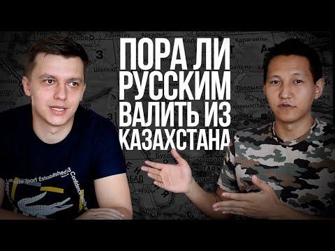 Пора ли русским уезжать из Казахстана
