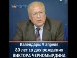 Календарь: 9 апреля - 80 лет со дня рождения Виктора Черномырдина