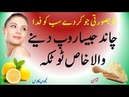 Home Remedy For Glowing And Fair Skin   Skin Whitening Tips