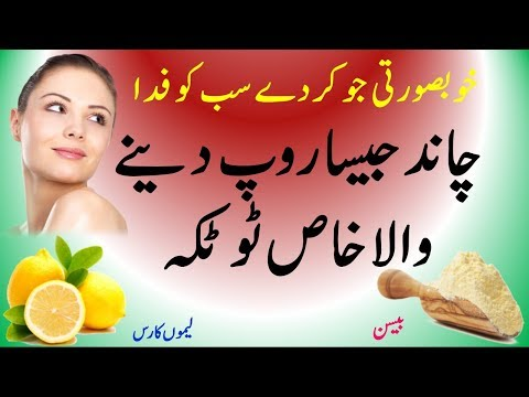 Home Remedy For Glowing And Fair Skin | Skin Whitening Tips